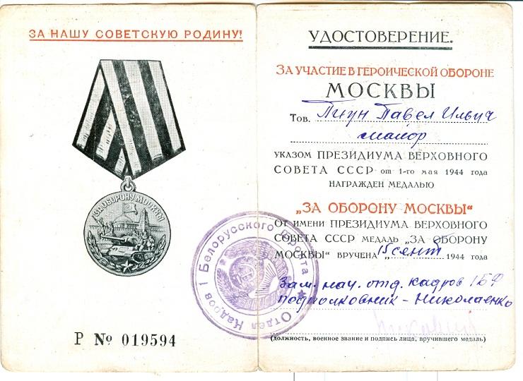 Бланк Удостоверения Министерства Обороны.Rar
